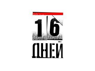 Сериал 16 дней (Россия)