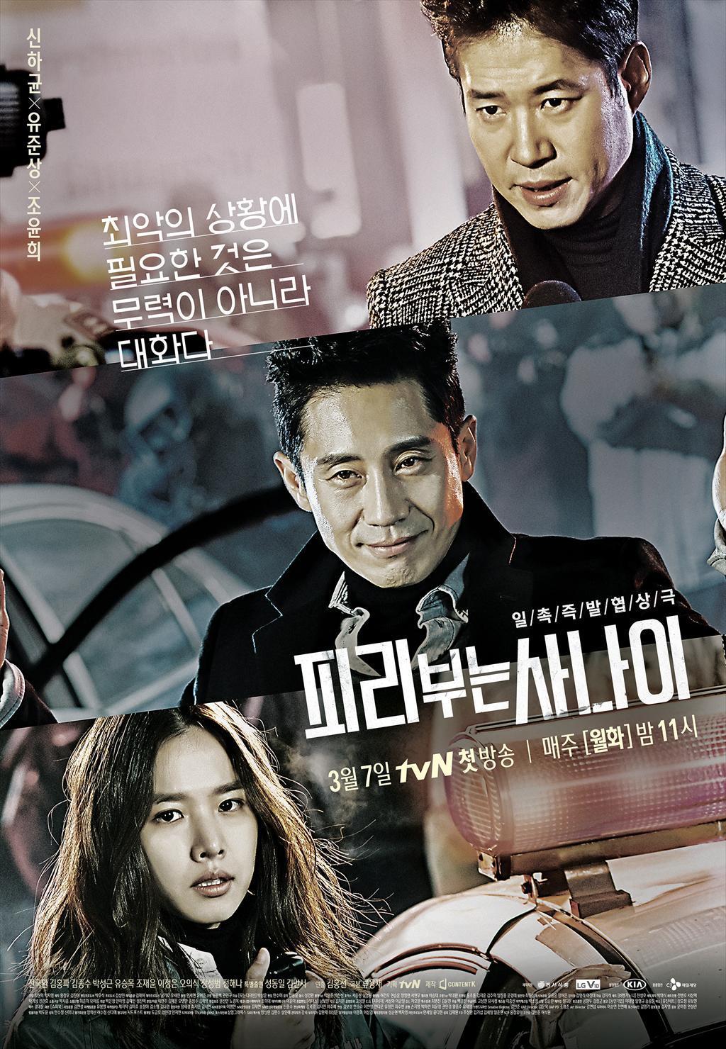Сериал Крысолов ~ 피리부는 사나이 Piribooneun Sanai ~ Pied Piper (Южная Корея)