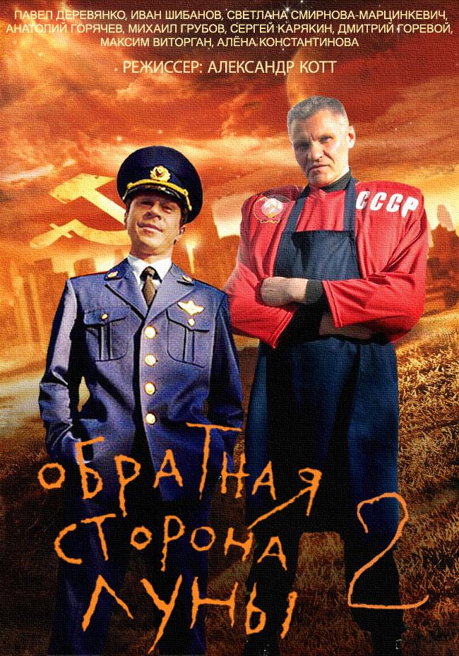 Сериал Обратная сторона луны 2 (Россия)