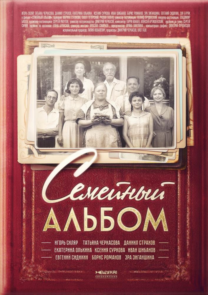 Сериал Семейный альбом (Россия)