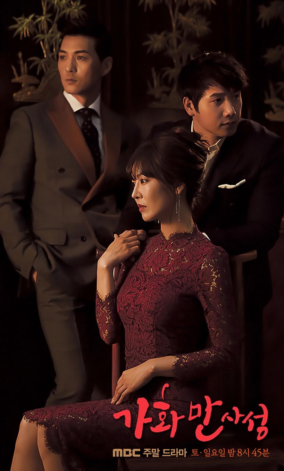 Сериал Счастливый дом ~ 가화만사성 Gahwamansasung ~ Happy Home (Южная Корея)