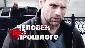 Российский сериал Человек без прошлого - 2016 (НТВ).png