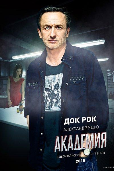 Сериал Академия, актеры и роли ~ Ефим Роткин (Александр Яцко).jpeg