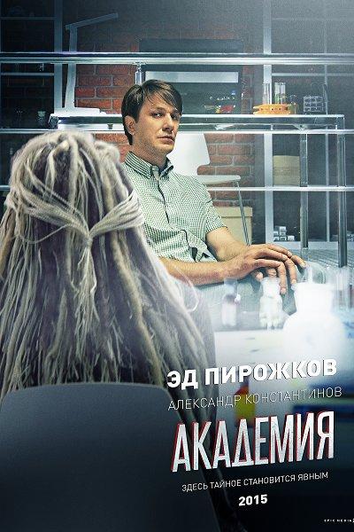 Сериал Академия, актеры и роли ~ Эдуард Пирожков (Александр Константинов) .jpeg
