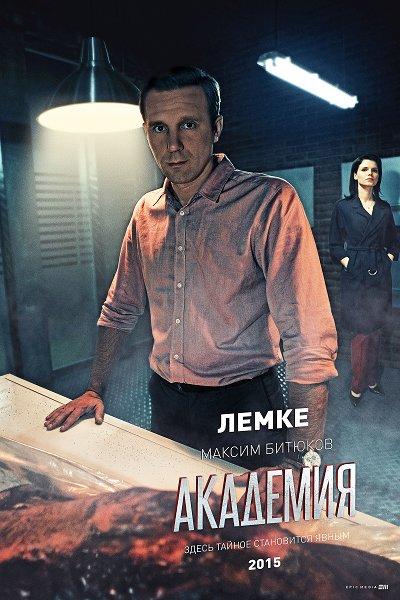 Сериал Академия, актеры и роли ~ Кирилл Лемке (Максим Битюков) .jpeg