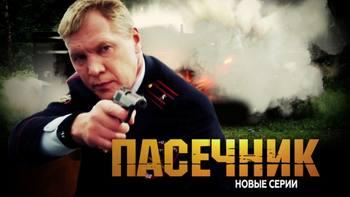Российский сериал ПАСЕЧНИК 2 - 2016, НТВ.png