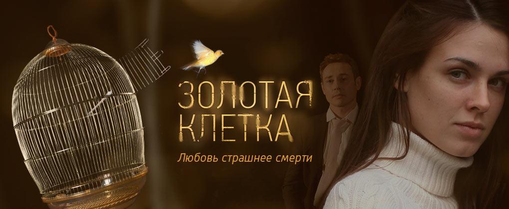 Российский сериал Золотая клетка - премьера 2016 на канале Россия-1.jpg