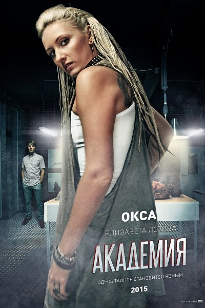 Сериал Академия, актеры и роли ~ Оксана Итыгилова (Елизавета Лотова).jpeg