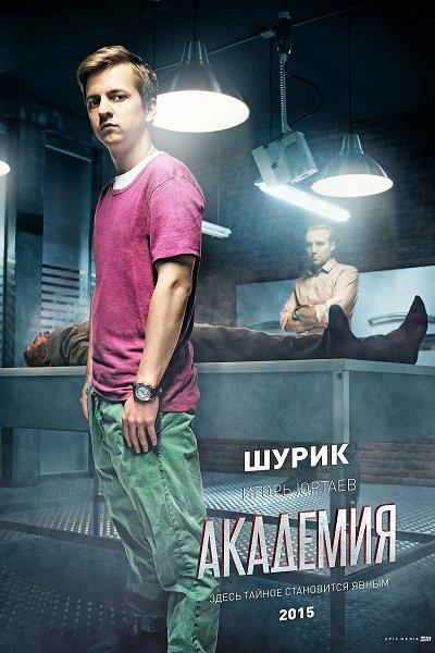 Сериал Академия, актеры и роли ~ Саша Мухин (Игорь Юртаев).jpeg
