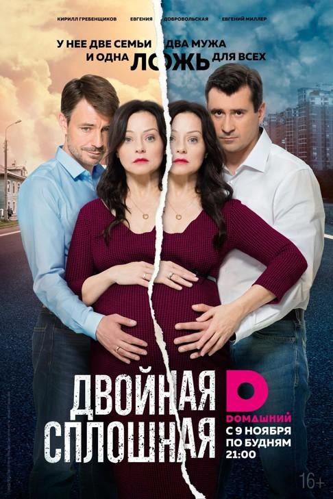 Сериал Двойная сплошная (Россия)