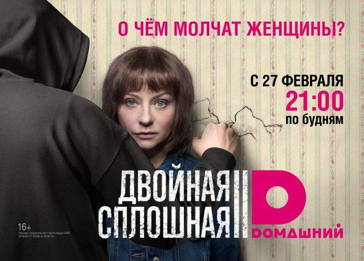 Двойная сплошная - 2 сезон (сериал, 2017).jpg