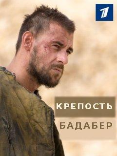 Сериал Крепость Бадабер (Россия)