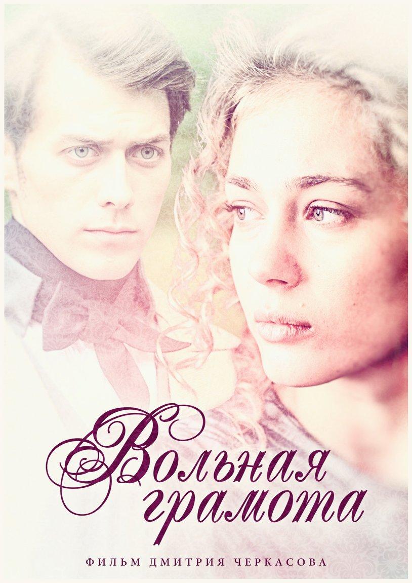 Сериал Вольная грамота (Россия)