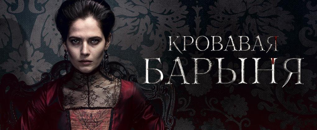 Кровавая барыня (Салтычиха) - сериал, Россия, 2018.jpg