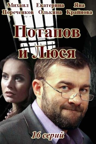 Сериал Гадалка (Россия)