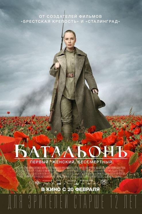 Сериал Батальонъ (Россия)