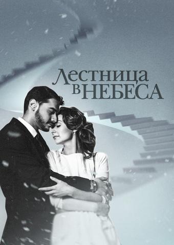 Сериал Лестница в небеса (Россия)