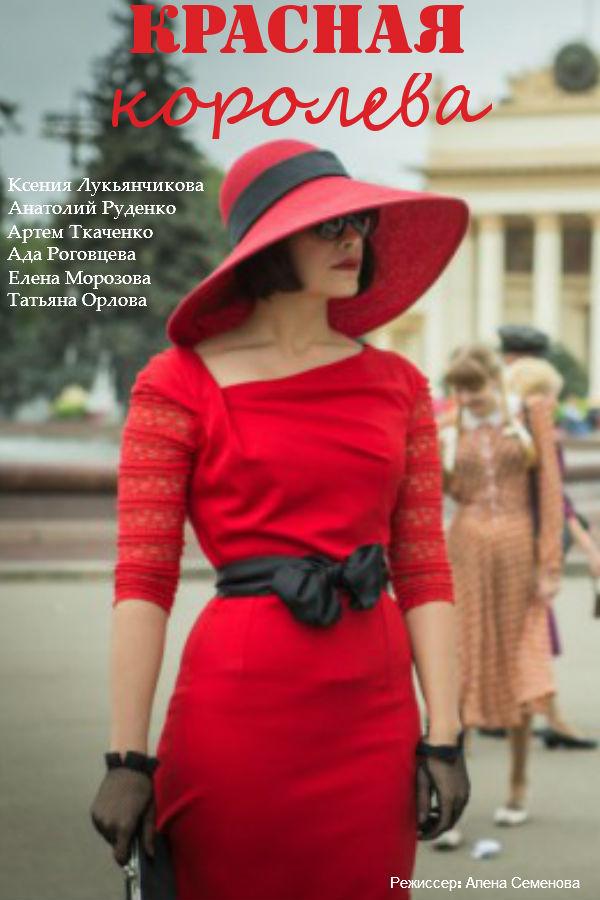Сериал Красная королева (Россия-Украина)