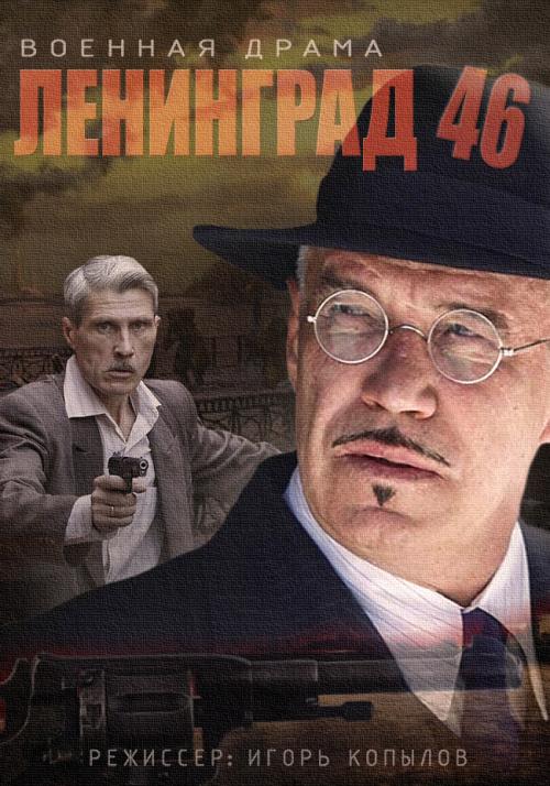 Сериал Ленинград 46 (Россия)