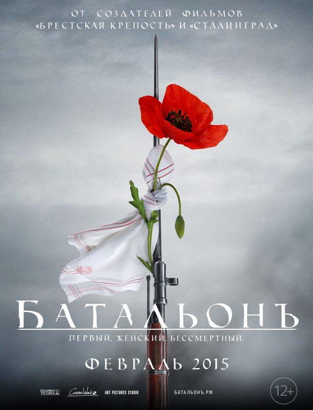 БАТАЛЬОНЪ - постер фильма (01).jpg