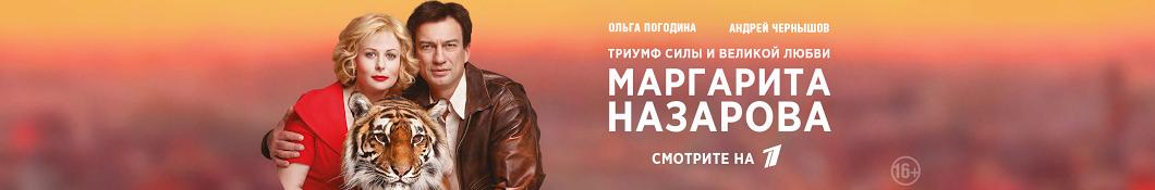 Сериал Маргарита Назарова - премьера на Первом канале.png