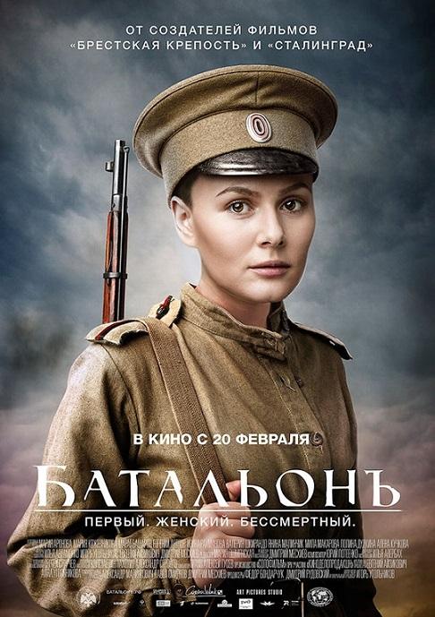 БАТАЛЬОНЪ - постер фильма (02).jpg