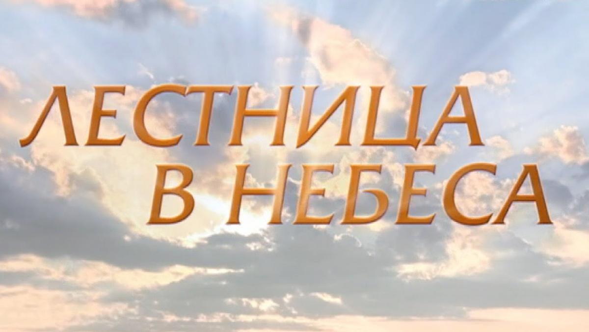 «Сериал Лестница В Небеса 2016 Скачать Через Торрент» — 2012