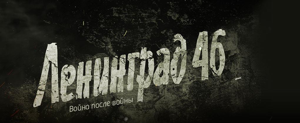 Сериал Ленинград 46 - на канале Россия-1.jpg