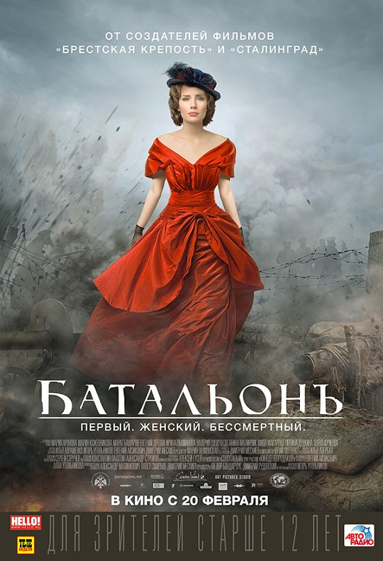 БАТАЛЬОНЪ - постер фильма (03).jpg