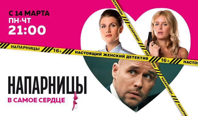 Напарницы (В самое сердце) - настоящий женский детектив на Домашнем.jpg