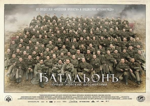 БАТАЛЬОНЪ - постер фильма (04).jpg