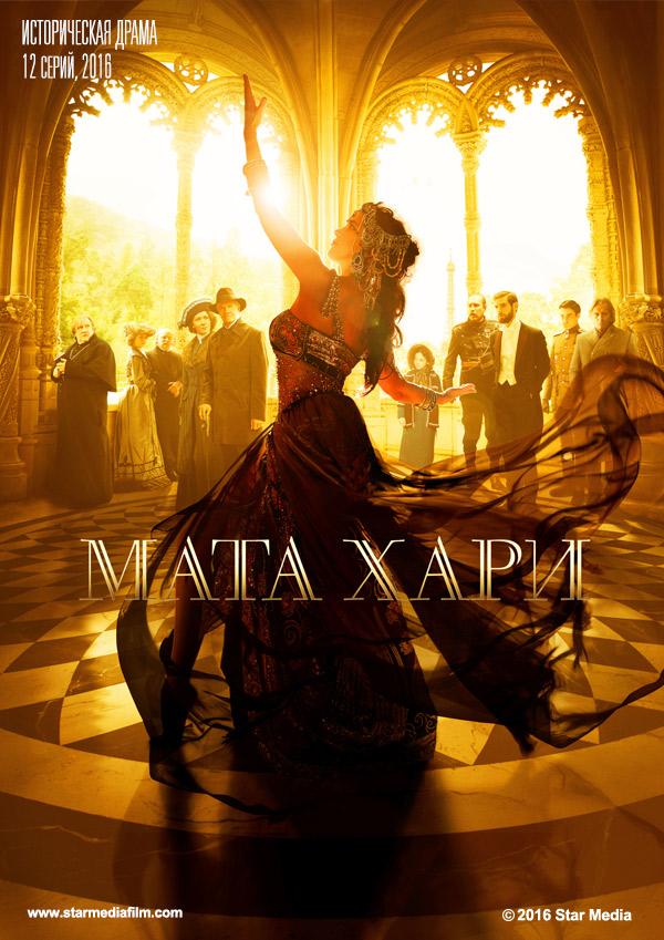 Сериал Мата Хари (Россия-Португалия)
