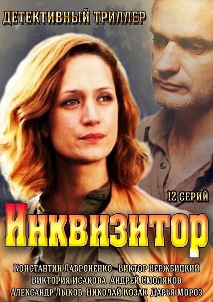 Сериал Инквизитор (Россия)