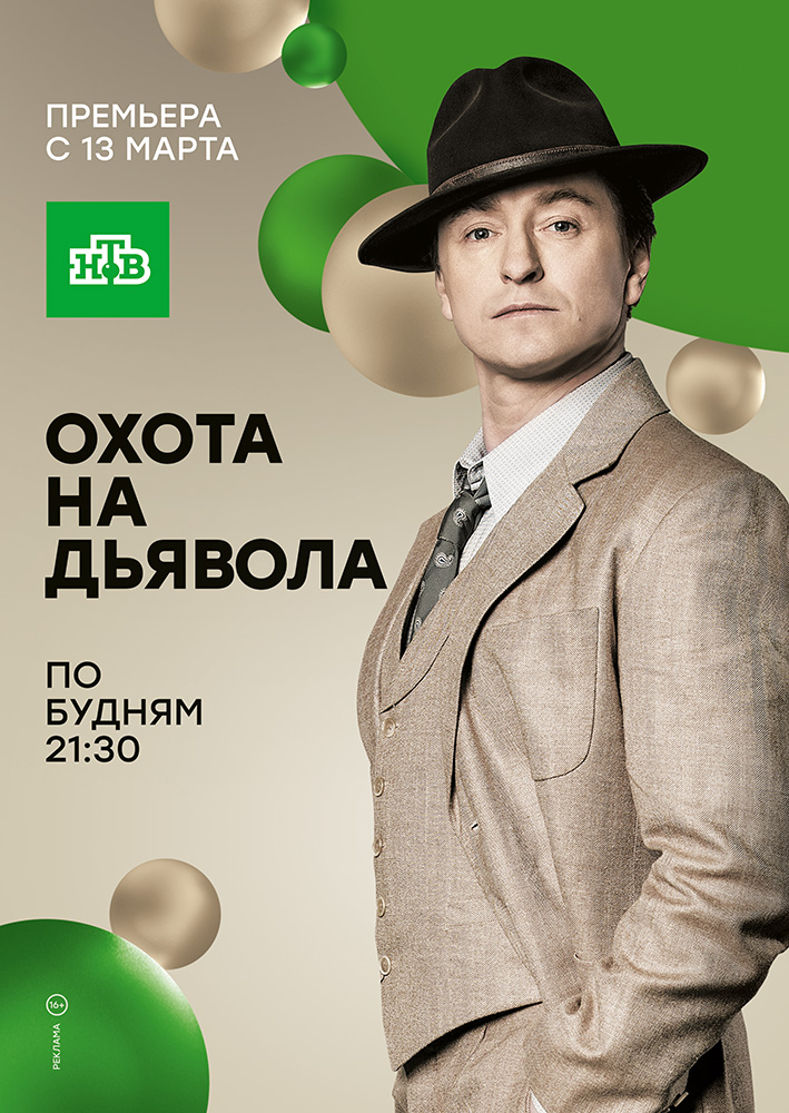 Сериал Охота на дьявола (Россия)