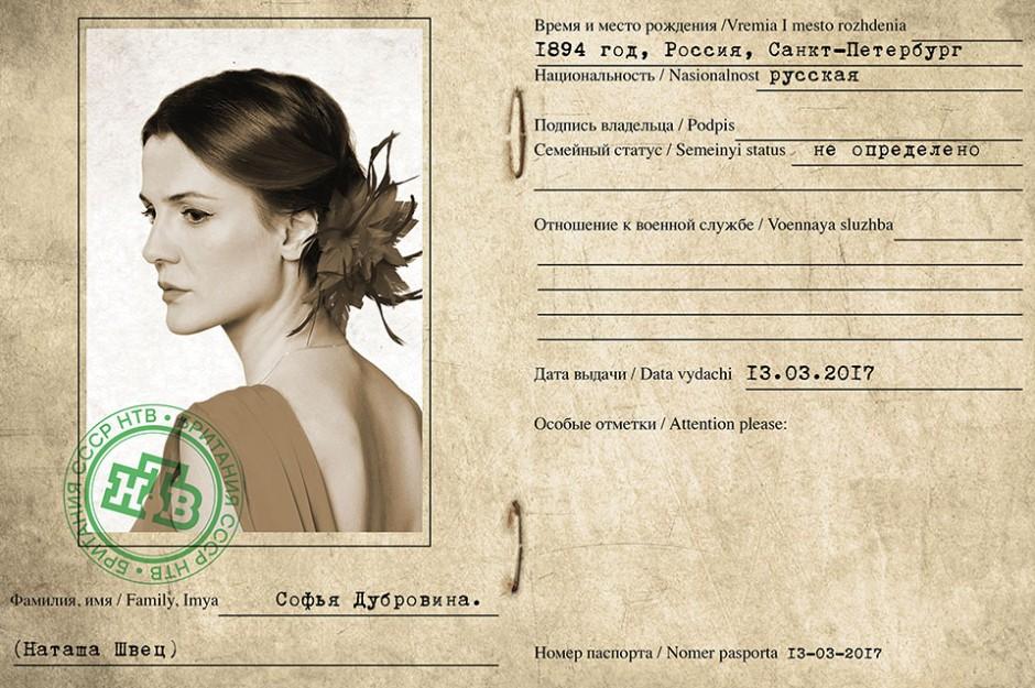 Софья Дубровина (Охота на дьявола).jpg