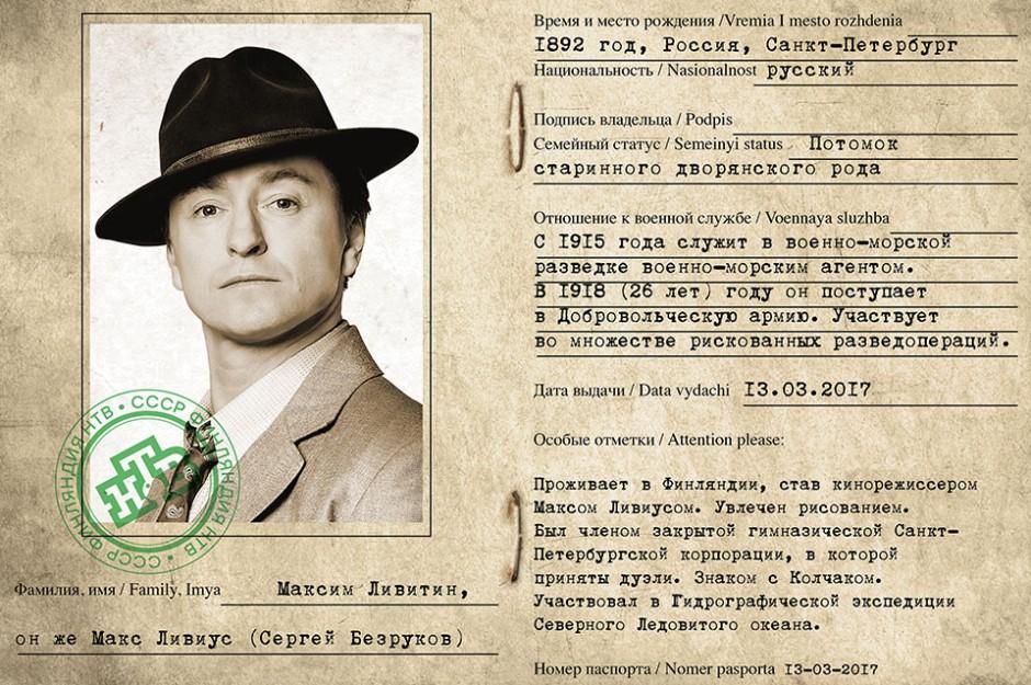 Максим Ливитин (Охота на дьявола).jpg