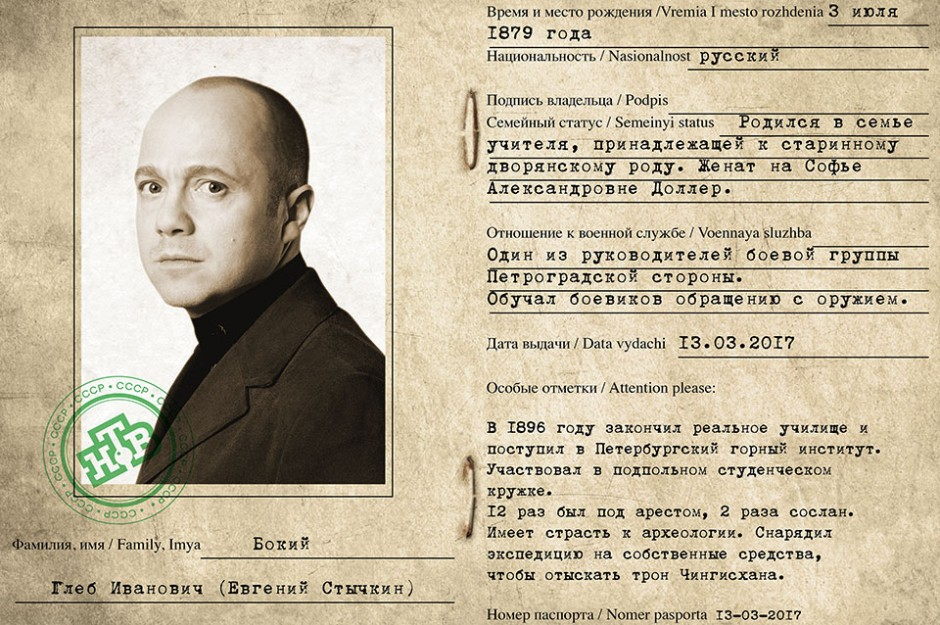 Бокий Глеб Иванович (Охота на дьявола).jpg