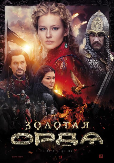 Сериал Золотая орда (Россия)