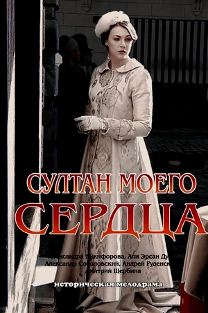 Сериал Султан моего сердца ~ Kalbimin Sultani (Россия-Турция)