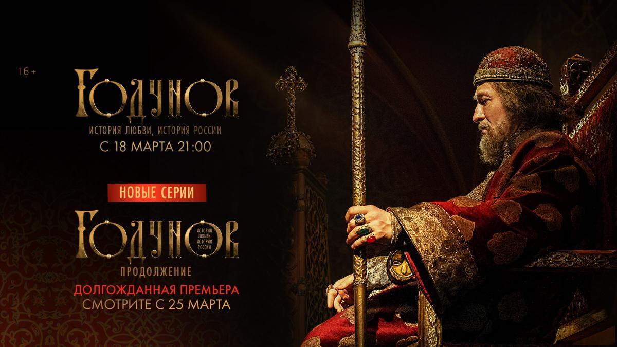 Сериал Годунов. Продолжение (2019).jpg