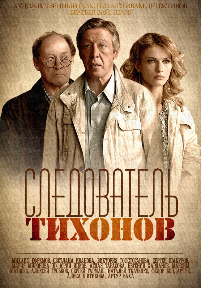 Сериал Следователь Тихонов (Россия)