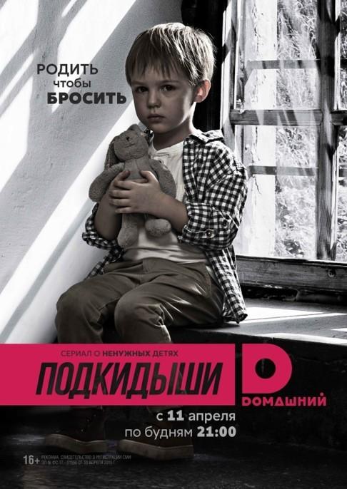 Сериал Подкидыши (Украина)