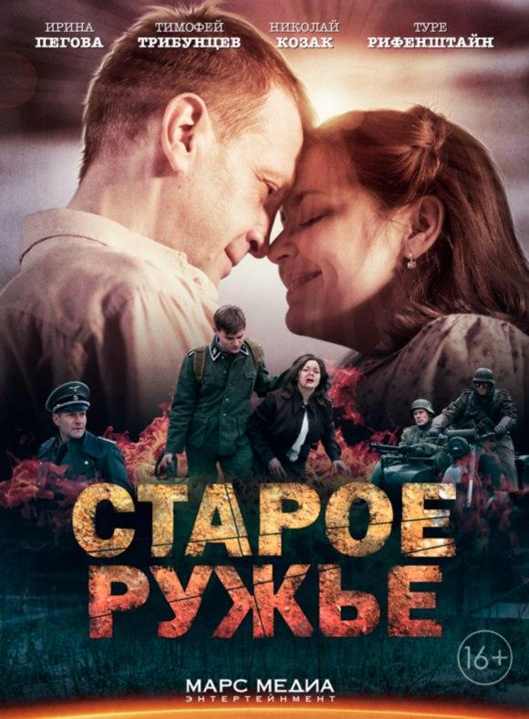 Сериал Старое ружье (Россия)