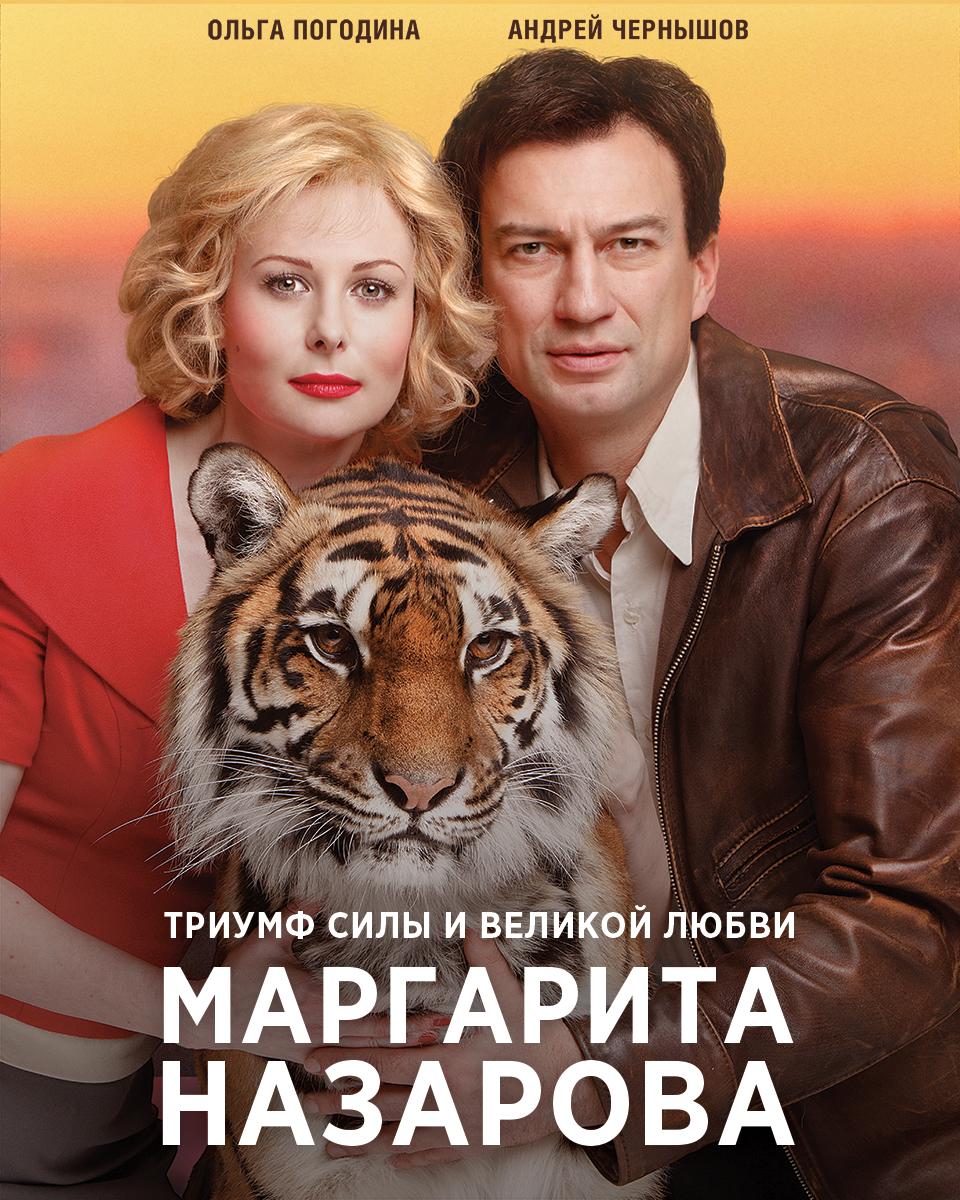 Сериал Маргарита Назарова (Россия)