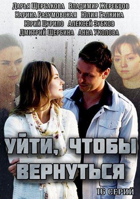 Сериал Уйти, чтобы вернуться (Россия)