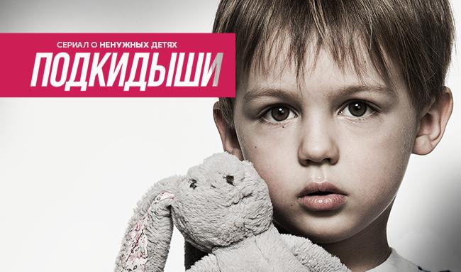Подкидыши (2016) - сериал о ненужных детях на Домашнем.jpg