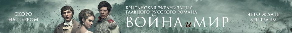 Война и мир (BBC, 2016) - британская экранизация главного русского романа.jpg