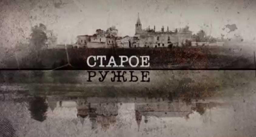 Российский сериал Старое ружье - премьера фильма на Первом канале.jpg