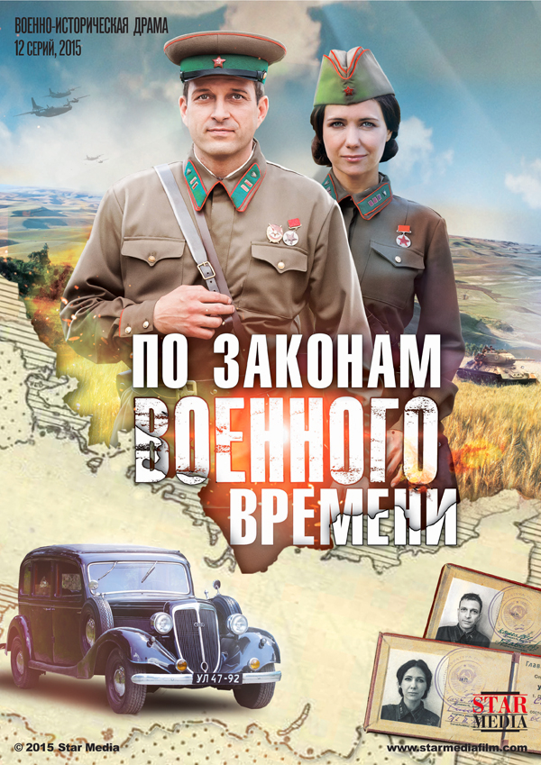 Сериал По законам военного времени (Россия)