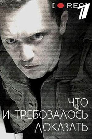 Сериал Что и требовалось доказать (Россия)
